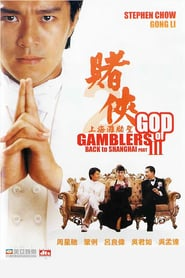 God of Gamblers III Back to Shanghai (1991)
