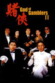 God of Gamblers II (1990)