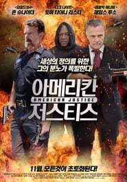 American Justice (2015)