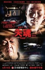Soul (2013)