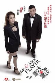 Mr. & Mrs. Player (2013)