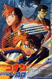 Detective Conan: Strategy Above the Depths (2005)