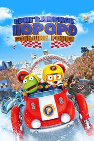 Pororo: The Racing Adventure (2013)