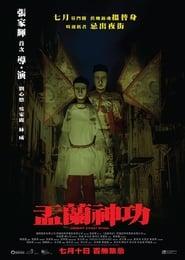 Hungry Ghost Ritual (2014)