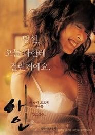 Lover (2005)
