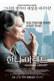 Hannah Arendt (2012)