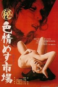 Secret Chronicle: She Beast Market (1974)