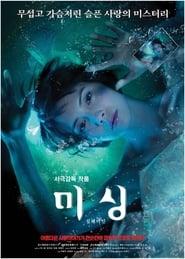 Missing (2008)