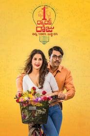 1st Rank Raju (2019)