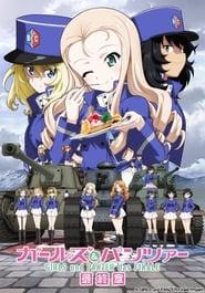 Girls und Panzer das Finale: Part II (2019)