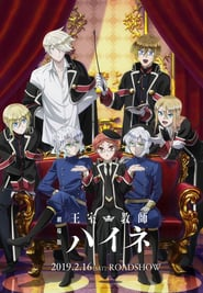 The Royal Tutor Movie (2019)