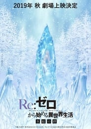 Re:ZERO -Starting Life in Another World-: Frozen Bonds (2019)