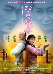 Kung Fu Wing Chun (2010)