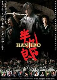 Hanjiro (2010)