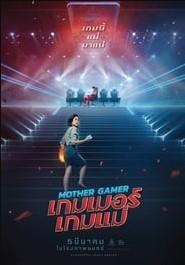 Mother Gamer (2020)
