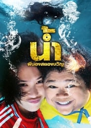H2-Oh! (2010)