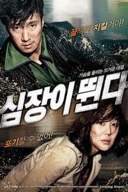 Heartbeat (2011)