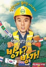 He's on Duty (2010)