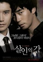 Bloody Innocent (2010)