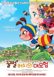 Hutch the Honeybee (2010)