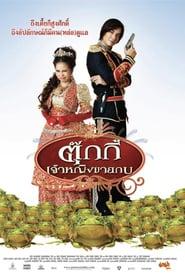 Princess Tukky (2010)