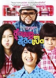 Loser Lover (2010)
