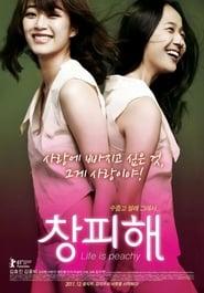 Ashamed (2010)