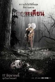 Takien: The Haunted Tree (2010)