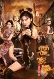 The Queen of Kung Fu (2020)