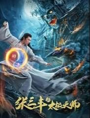Tai Chi Hero (2020)