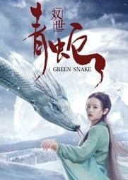 The Green Snake (2019)
