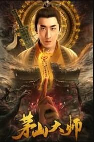 Master of Maoshan (2021)