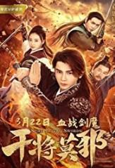 Spirit of Two Swords (2020)