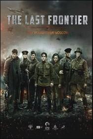 The Last Frontier (2021)