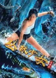 Jungle Girl Restart (2020)