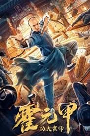 Kung Fu Master Huo Yuanjia (2019)