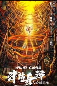 Tientsin Strange Tales 1:  Murder in Dark City (2021)