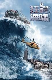 Crazy Tsunami (2021)