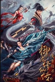 Nonton Dragon Sword:Outlander (2021) Sub Indo