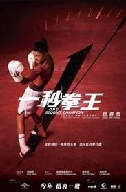 One Second Champion (2020)